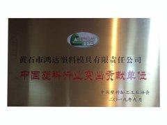 中国塑料行业突出贡献单位
