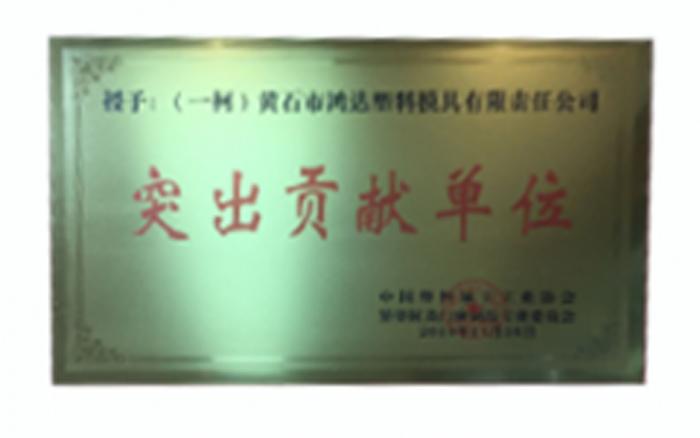 中国塑料加工工业协会突出贡献单位