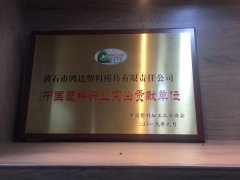 Outstanding contribution unit of China Plastics Industry